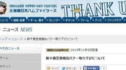 日本ハム球団が広告撤去「アイヌ民族に対して配慮に欠けた」