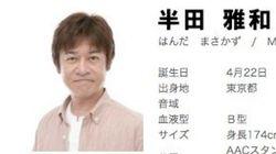 声優・半田雅和さん死去、「PRIDE」リングアナ・TVナレーションなどで活躍