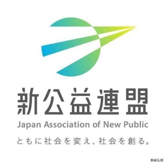 日本初のソーシャルビジネス連合、「新公益連盟」スタートしました