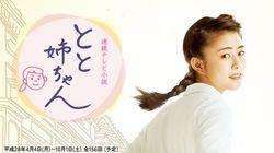 「とと姉ちゃん」坂口健太郎、植物オタクの帝大生を好演