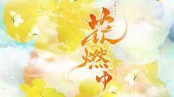 2015年大河「花燃ゆ」語りは池田秀一 追加キャスト10名発表