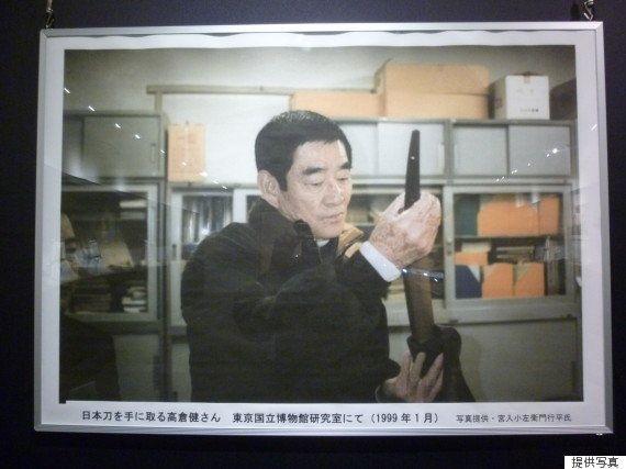 高倉健さんと刀匠