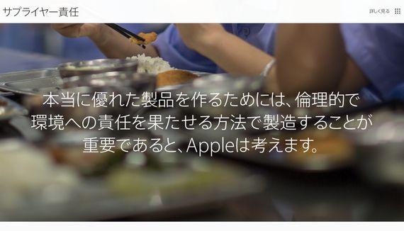 Appleの最新「サプライヤー責任報告書2015」に学びが多かった件