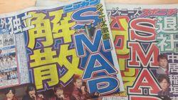 SMAP「解散しない」ファンクラブ会報で明言