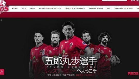 五郎丸歩が加入するレッズ、サイトで大特集 赤いジャージで堂々センターに【画像】