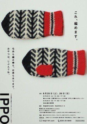 「最高級の編みもの、仕事の誇りに」