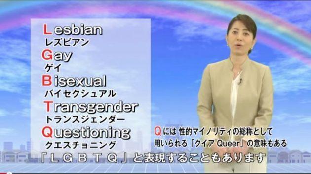 LGBTだけでなくQも紹介 法務省、性的マイノリティの啓発動画を公開