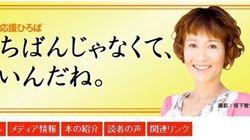 松野明美さん、熊本県議に初当選 元マラソンランナー