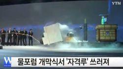朴槿恵大統領ヒモをグイッ!模型がバターン!「ダメだこりゃ」