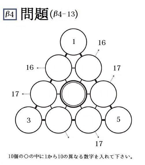 三角パズルに挑戦! 第35回