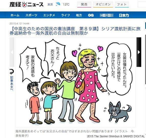 産経新聞、LGBT差別につながる恐れのある挿絵を掲載