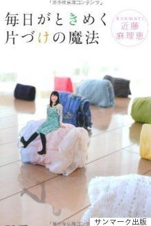 the life changing magic of tidying up 中文 版