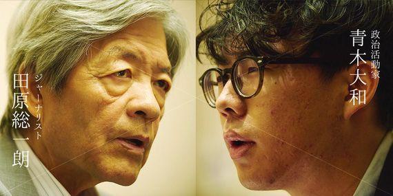 60歳差の政治ジャーナリストと政治活動家による対談。2人に共通する問題意識とは?