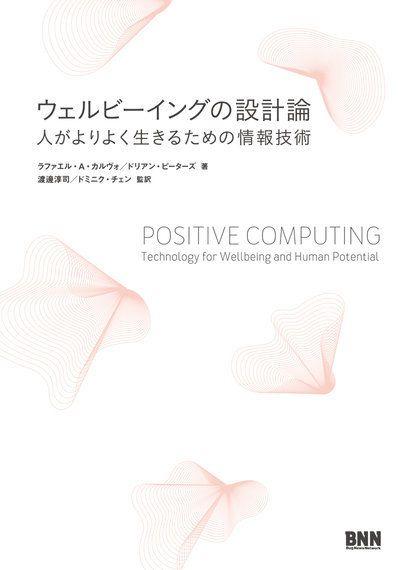 複雑化する社会を良く生きるためにテクノロジーでできること