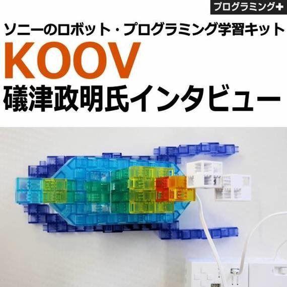 KOOV――「300年前」と「300年先」をつなげるプログラミング教育