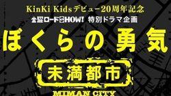 小原裕貴(元ジャニーズJr.)や矢田亜希子が出演 KinKi Kidsドラマ『ぼくらの勇気