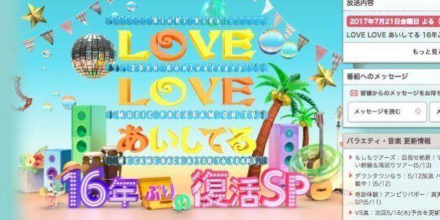KinKi Kidsと吉田拓郎『LOVE LOVE