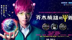 『斉木楠雄のΨ難』実写版の映像を初公開 山崎賢人の髪がピンクに