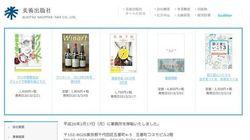 美術出版社が民事再生法の適用を申請 「美術手帖」など出版する老舗