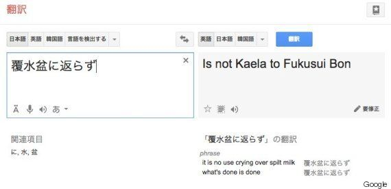 Google翻訳は「事なきを得る」をこのように訳した
