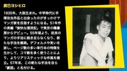 辰巳ヨシヒロさん死去、「劇画」の名付け親