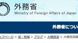 外務省、韓国について「基本的価値を共有する」の文言を削除 その理由は?