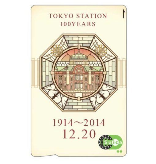 東京駅記念スイカ、499万枚申し込み 売り上げ100億円近くに