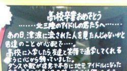 「君たちの笑顔が心の支えです」三陸鉄道が卒業生に宛てたメッセージ
