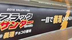 【バレンタイン】