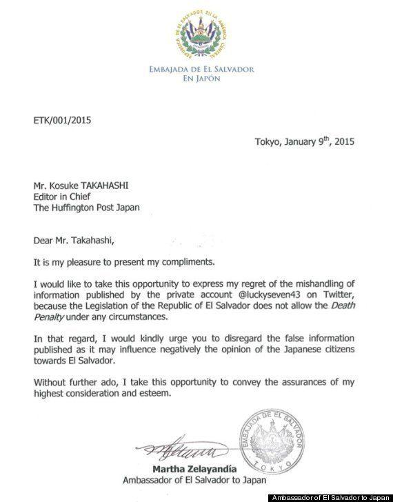 飲酒運転「エルサルバドルでは銃殺刑」はデマ 事実無根と駐日大使
