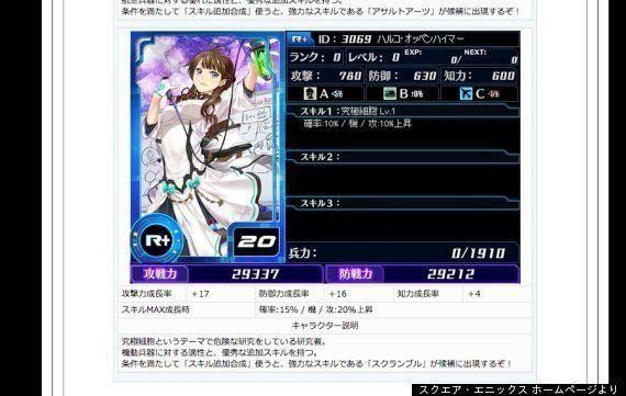 小保方晴子さんを思わせるキャラクターをゲームに使用、スクエニが謝罪