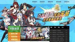 【艦娘国服】中国の「艦これ」パクりゲームがサービス停止【UPDATE】