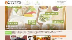 ヘルシーな外食を検索するサイト「ヘルメシなび」がオープン