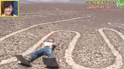 ナスカの地上絵にフジテレビの番組で寝そべる ガイド役の考古学者を刑事告発へ