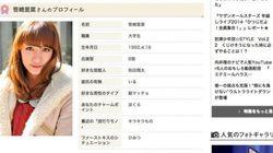 笹崎里菜さん、アナウンサー採用へ 内定取り消しの日テレが一転
