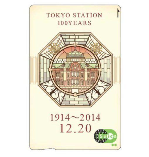 東京駅記念Suica、1月30日から申し込み開始