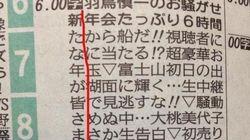 お正月もやっぱり新聞には「タテ読み」がしかけられていた(画像)