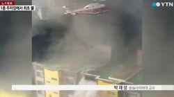 韓国・ソウル郊外でマンション火災 4人死亡100人負傷、うち10人重体