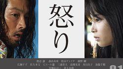 日本アカデミー賞、『怒り』が最多11部門で受賞。『君の名は。』は?