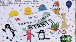 東京駅記念Suicaだけじゃない いろいろある限定Suica(画像)