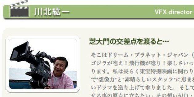 川北紘一さん死去 平成ゴジラシリーズを手がけた特撮監督