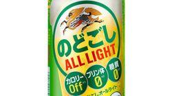 キリン、プリン体ゼロの第3のビール投入へ