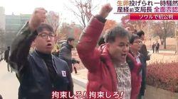 「韓国に謝れ!」産経新聞前ソウル支局長の乗った車が取り囲まれる(動画)