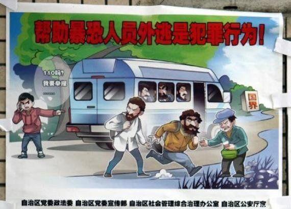 中国、ウイグル族とテロリストを同一視するポスターを掲載