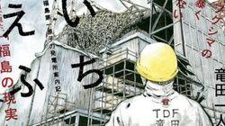 「いちえふ」福島第一原発の作業員が描く、渾身のルポ漫画