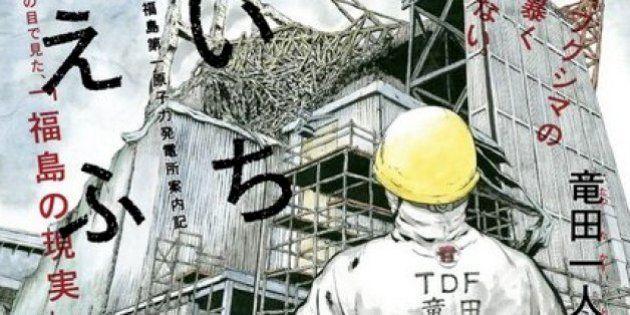 「いちえふ」福島第一原発の作業員が描く渾身のルポ漫画