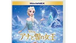 「アナ雪」が売り上げ200万枚突破 ディズニーの新しい売り方「MovieNEX」とは?