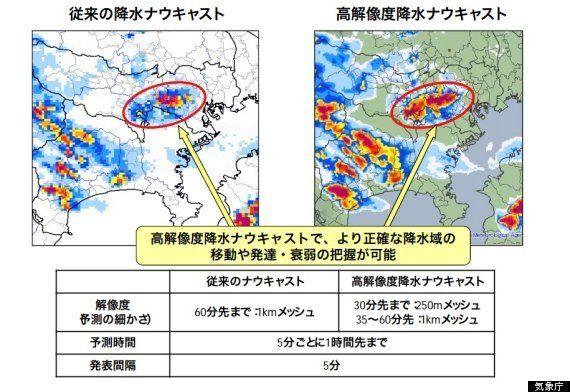 ゲリラ豪雨を予測へ 気象庁、8月から高精度の降雨情報提供