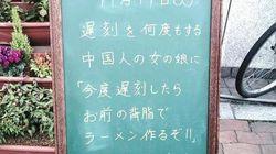 モスバーガー、店舗前の黒板に暴言で謝罪。中国人女性に「お前の背脂でラーメン作るぞ」