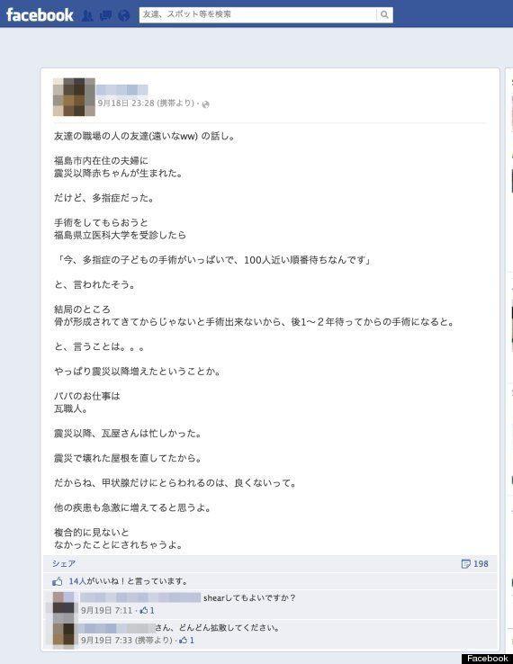 「福島県立医科大学病院で多指症診察100人待ち」Facebookでデマ?